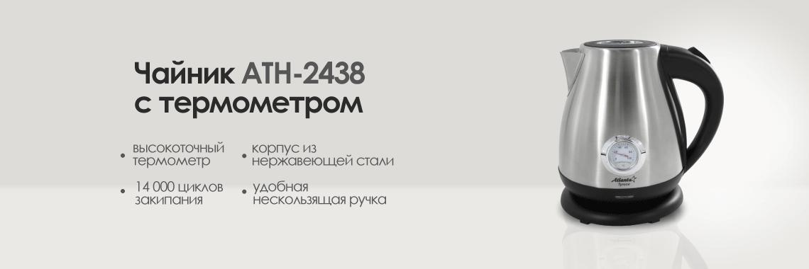 Чайник ATH-2438